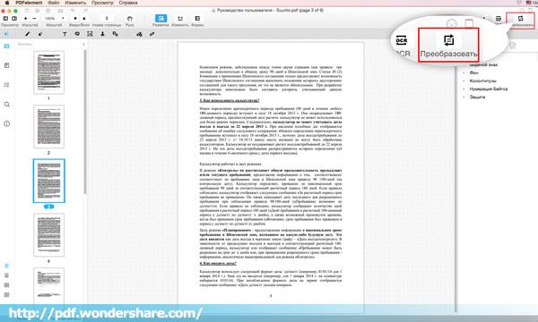 переделать pdf в excel